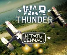 какую лучше страну выбрать в war thunder