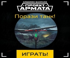 Armored Warfare: Проект