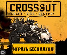 Crossuot